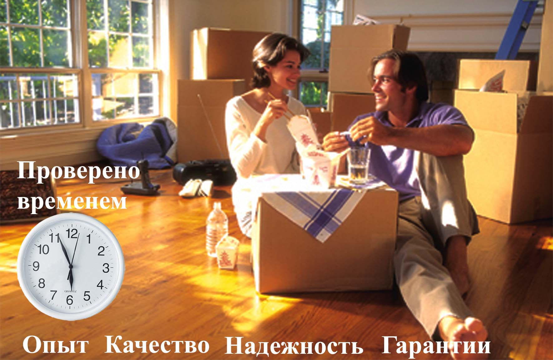 Фото людей в квартире